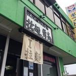 拉麺勇気 -