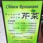 チャイニーズ 芹菜 - 立て看板。