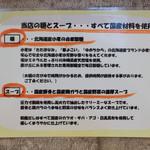 麺家獅子丸 - 拘り☆