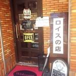 ロイスの店 - 入口