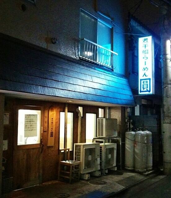 煮干鰮らーめん 圓 - 煮干鰮らーめん 圓@八王子 店舗外観