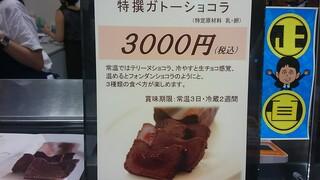 ケンズカフェ東京 - 催事場にて