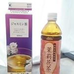 成城石井 - モーリーカチャ茉莉花茶 と コンビニのジャスミン茶