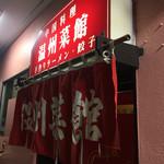 温州菜館 - 赤白に吸い込まれる