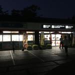 鹿野サービスエリア(上り線)スナックコーナー -