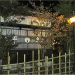旅館 平利 - 2009年10月 外観
