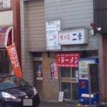 味の店 二幸 -