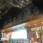 天津飯店 - 外観