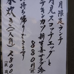 とり田 - 2016/09メニュー