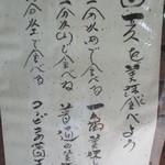 56413507 - 280922再訪 蕎麦喰いの心得(@_@) 短時間にいかに写真を撮るか・・・が最大の課題!!!
