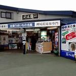 利尻亀一 - 店舗外観;水産会社サンの出店.気合入ってマスw @2016/06/17