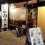 the 肉丼の店 - 夜です