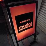 路地裏食堂 メルロ - 路地裏食堂 メルロ(元町)
