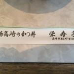 栄寿亭 - 「高崎名物のかつ丼」と書かれた箸袋【その他】