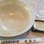 栄寿亭 - 完食(汚くてすいません)【その他】
