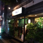 ぱやお - 2016年09月21日  外観