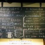 Nikuemon - 本日のおすすめメニュー