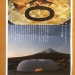 56420662 - お店ちらし【2016.6.12撮影】