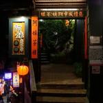 九份阿妹茶酒館 - 茶屋の入口