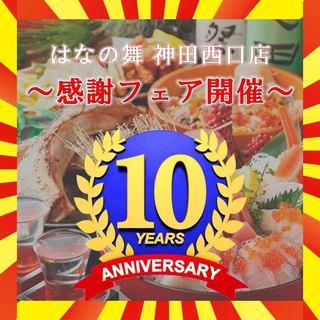 ★赤字覚悟・5大イベント★10周年記念フェア★