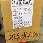 つけ麺 道 - な・・・なんだとぉ~~!!(スマホ撮影)
