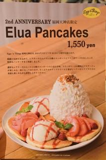 エッグスンシングス - エルア パンケーキ