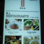 はしたて - 左がレストラン、右が美容になっているんですよ。