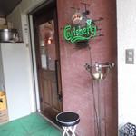 サンサール - お店の入口は2階にあります