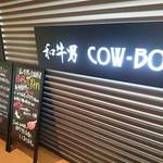 渋谷肉割烹バル 和牛男~COWBOY~ - 外観