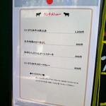 渋谷肉割烹バル 和牛男~COWBOY~ - ランチメニュー