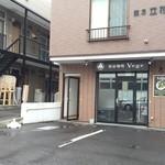 駅前カリー ベジ - 店舗前駐車場ございます。