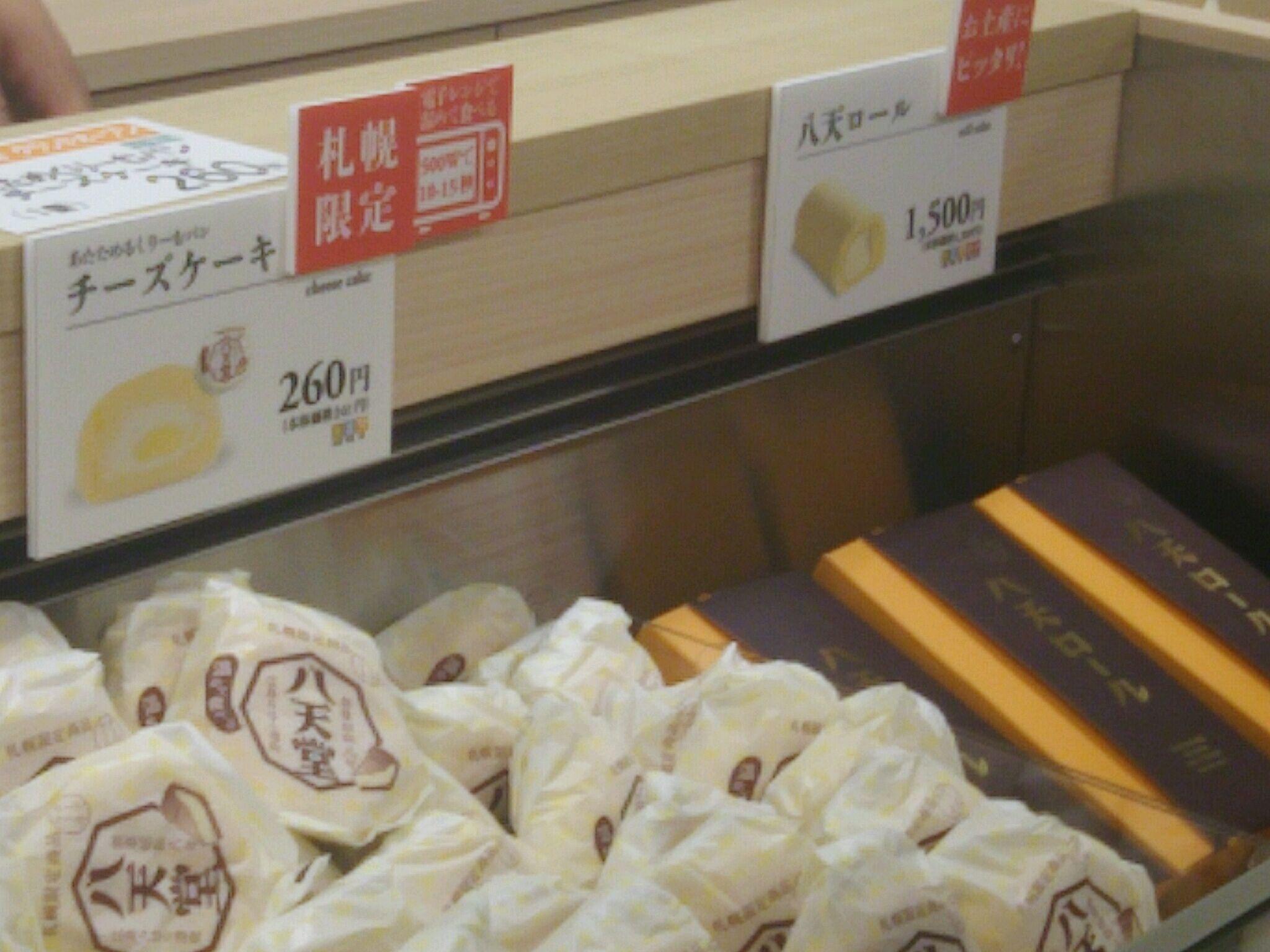 八天堂 札幌エスタ店