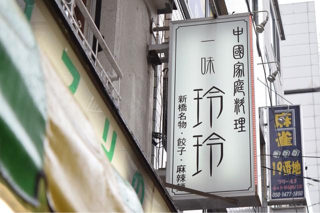 一味玲玲 新橋本店 (いちみれいれい)>