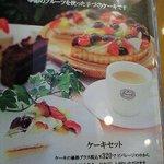 5644008 - ケーキセット500円!