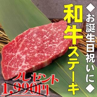 ◆お誕生日月の方◆黒毛和牛ステーキ1990円相当!プレゼント