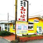 56449597 - 三浦海岸海岸線に立つ黄色い外観~目立ちます‼