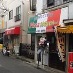 ALOHA Pizza 390yen~ - 店舗外観