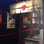 イップウドウ タオ - お店入口。