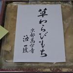 高台寺 洛匠 - 草わらび餅@540