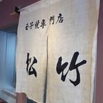 玉子焼専門店 松竹 - 暖簾