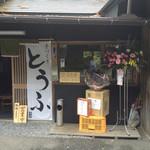 峠とうふ店 - [2015年5月]開店直後なんでしょうね☆