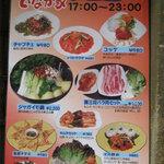 韓国家庭の味 いなか家 - メニュー看板