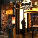 四川辣麺 - お店の外観