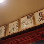 あわ座 - サインいっぱい☆