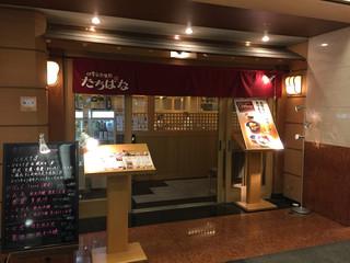 四季自然喰処たちばな 新大阪本店 - 外観