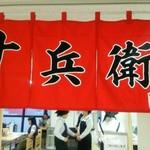 究麺 十兵衛 - 暖簾