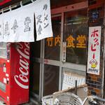 竹内食堂 - マーカーによる自作の暖簾