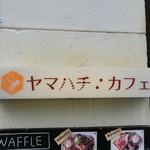 ヤマハチカフェ -