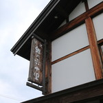 米沢鯉 六十里 -