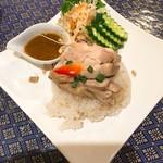 プロォーイ タイ料理 - Dセット カオマンガイ(蒸し鶏のせ香りご飯)